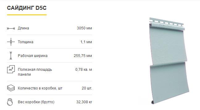FireShot_Capture_309_-_Сайдинг_D5C_Елочка._Ку__-_https___www.docke.ru_production_siding_vinil_d5c_.jpg