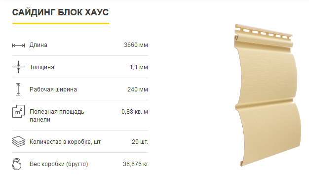 FireShot_Capture_311_-_Блок_хаус_сайдинг__-_https___www.docke.ru_production_siding_vinil_blockhaus_.jpg