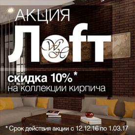 «ЛОФТ» ОТ WHITE HILLS со скидкой 10%